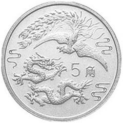 1990版龙凤银质(5角)纪念币