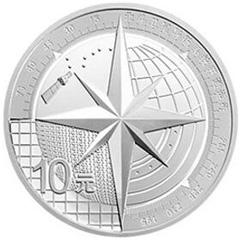 北斗卫星导航系统开通运行银质纪念币