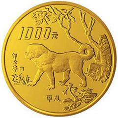 中国甲戌狗年金质(1000元)纪念币