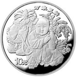 中国传统吉祥图万象更新银质10元图片