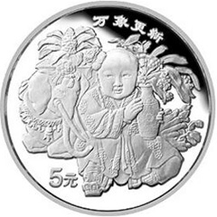 中国传统吉祥图万象更新银质(5元)纪念币