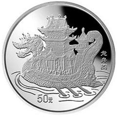 中国古代航海船银质(50元)纪念币