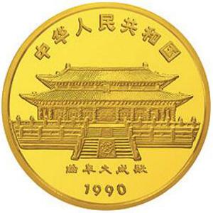 1990中國庚午馬年金質150元圖片