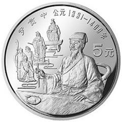 中国杰出历史人物(第7组)银质纪念币