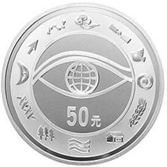 千年纪念银质(50元)纪念币