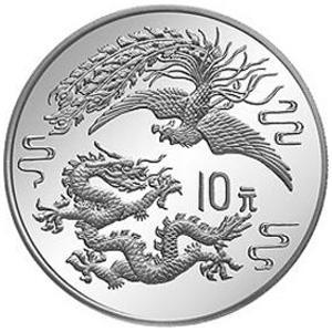 1990版龙凤精制银质10元图片