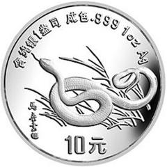 1989中国己巳蛇年银质(31.104 克)纪念币