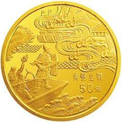 中国古典文学名著三国演义第3组金质(50元)纪念币
