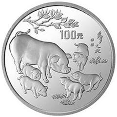中国乙亥猪年银质(100元)纪念币
