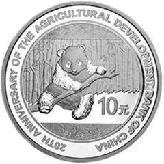中国农业发展银行成立20周年熊猫加字银质纪念币