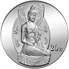 中国石窟艺术敦煌高浮雕银质(20元)纪念币