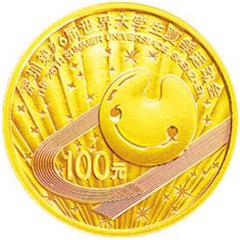 深圳第26届世界大学生夏季运动会金质纪念币