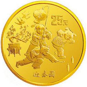 1997年迎春金质25元图片