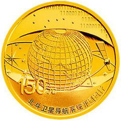 北斗卫星导航系统开通运行金质纪念币