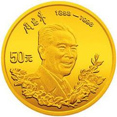 周恩来诞辰100周年金质纪念币