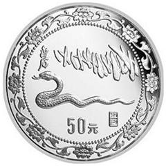 1989中國己巳蛇年銀質(50元)紀念幣