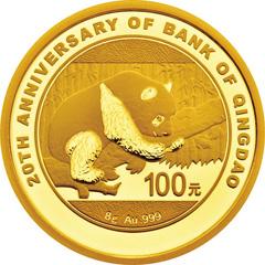 青岛银行成立20周年熊猫加字金质纪念币