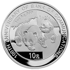交通銀行成立100周年熊貓加字銀質紀念幣