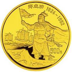鄭成功金質紀念幣