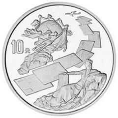 第22届万国邮政联盟大会银质纪念币
