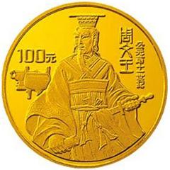 世界文化名人(第4组)金质纪念币