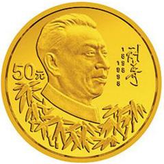 刘少奇诞辰100周年金质纪念币