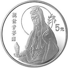 1994年观音银质(5元)纪念币