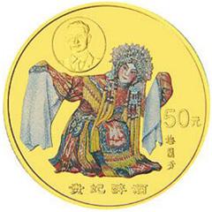 中国京剧艺术(第1组)彩色金质纪念币