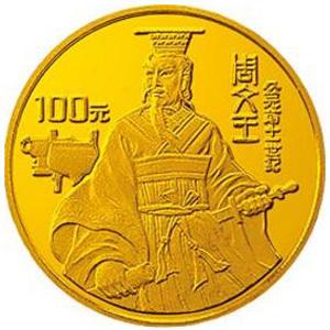 世界文化名人第4组金质图片