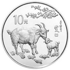 1991中國辛未羊年銀質(15克)紀念幣