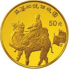中国丝绸之路(第1组)金质纪念币