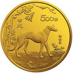 中国甲戌狗年金质(500元)纪念币