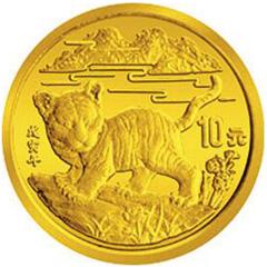 1998中国戊寅虎年金质(10元)纪念币
