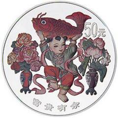 中国传统吉祥图富贵有余彩色银质(50元)纪念币