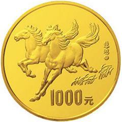 1990中国庚午马年金质(1000元)纪念币