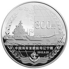 中国人民解放军海军航母辽宁舰银质(300元)纪念币