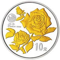 1999年昆明世界园艺博览会普制银质纪念币