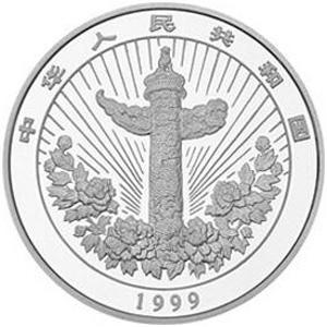 中国传统吉祥图富贵有余彩色银质50元图片
