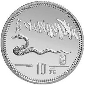 1989中國己巳蛇年銀質15克圖片