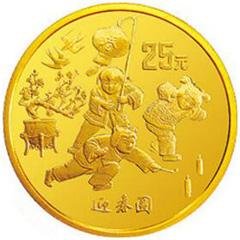1997年迎春金质(25元)纪念币