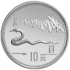 1989中国己巳蛇年银质(15克)纪念币