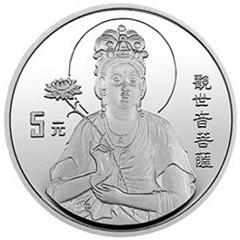 1995年观音银质(5元)纪念币
