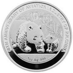 新中国航空工业建立60周年熊猫加字银质纪念币