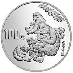 中国壬申猴年银质(100元)纪念币
