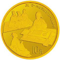 中国传统文化第1组金质(10元)纪念币