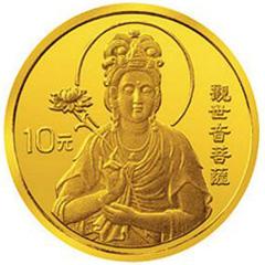 1995年观音金质(10元)纪念币