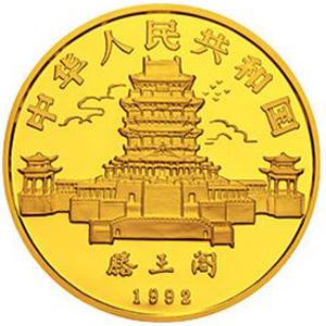 中國壬申猴年金質1000元圖片