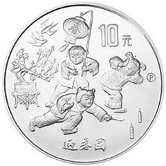 1997年迎春精制银质(10元)纪念币