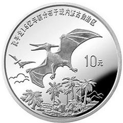 恐龙银质纪念币