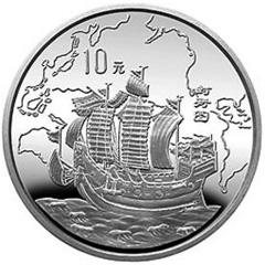 中国古代航海船银质(10元)纪念币